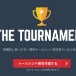 簡単!トーナメント作成サービス『THE TOURNAMENT』128名までは無料利用!