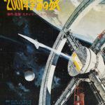 シネラマ版『2001年宇宙の旅』のOS劇場の記憶 2018年10月19日金IMAX 70mmで2週間限定上映