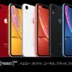 2018年10月26日(金)Apple iPhone XR(テンアール) 発売 Apple Store Shibuya  オープン