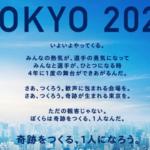 東京オリンピックまでカウントダウン 2020年7月24日(金曜日)