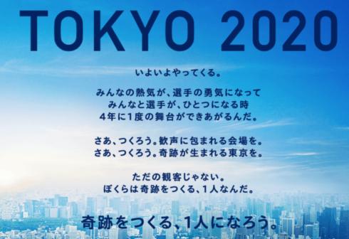 東京オリンピックまでカウントダウン 2020年7月24日(金曜日) 2