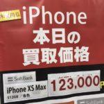 iPhone XS Maxを19万2960円で買って、12万3000円で売る人はどんな人?iPhoneでキャッシング利用する人?