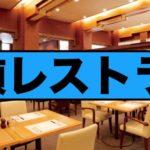 【ビジネスアイデア】『月額レストラン 』