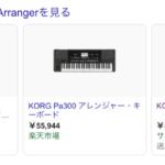 電子ピアノ物欲メモ スピーカーのついている鍵盤キーボード KORG Roland EK-50 Pa300