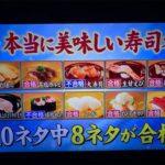 スシローで食べるべき合格ネタ8品