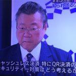 自分で何も答えることができないサイバーセキュリティ担当 桜田大臣