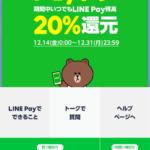 今夜からLINE Payも20%還元