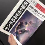 『#朝日新聞 です!号外!号外!』は詐欺に近い!