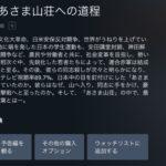 【映画】今では信じられない昭和のハナシ #連合赤軍 『実録・連合赤軍 あさま山荘への道程』