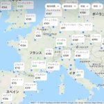 ポルトガル・リスボンからだとパリ往復1万円(80€)イタリア・ローマへの往復が1万500円(84€)ニューヨーク往復5.5万円(443€)