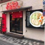 #よってこや 新宿南口店 新宿でコスパの高い #京風とんこつ あっさりラーメン 600円