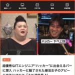 HackersBar 『マツコ会議』の登場! hackers.bar 2019年3月9日SAT