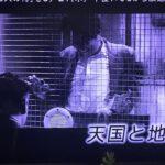 【映画】TOB買収 がわかる『天国と地獄』黒澤明 監督