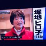 座長に女将がいる回転寿司チェーン『寿司銚子丸』店舗は『劇場空間』 発展には『経営理念』が重要だった『#寿司銚子丸』#カンブリア宮殿 #TV東京