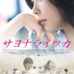 映画『サヨナライツカ(2010年)』誰に一番、感情移入できるかで浮気か本気かがわかる映画