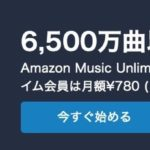 6500万曲 VS 5000万曲 VS 4000万曲  Amazon Music  VS Apple Music VS YouTube VS Spotify