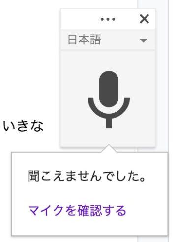 Google Docsによる音声入力は、クルマの『自動運転』に似ている気がする。 2