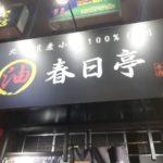 高田馬場 春日亭 あぶらっしゃいませ! モチモチ麺と気合の油そば 税込みで620円