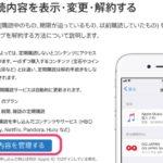 #iOS 定額 #サブスクリプション を一発でキャンセルする方法!