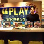 新宿伊勢丹 プログラム玩具コーナー