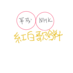 さよなら『#平成』時代 まとめ  あと○日! NHK『総決算!平成紅白歌合戦』