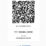 ヤフーLODGE入館システムが変更 #ヤフーロッジ  2019年4月8日(月)〜