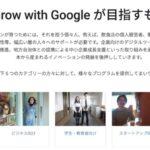 2022年まで日本人の1割にデジタルスキルを『グーグル』無償提供『Grow with Google』(神田敏晶) – 個人 – Yahoo!ニュース