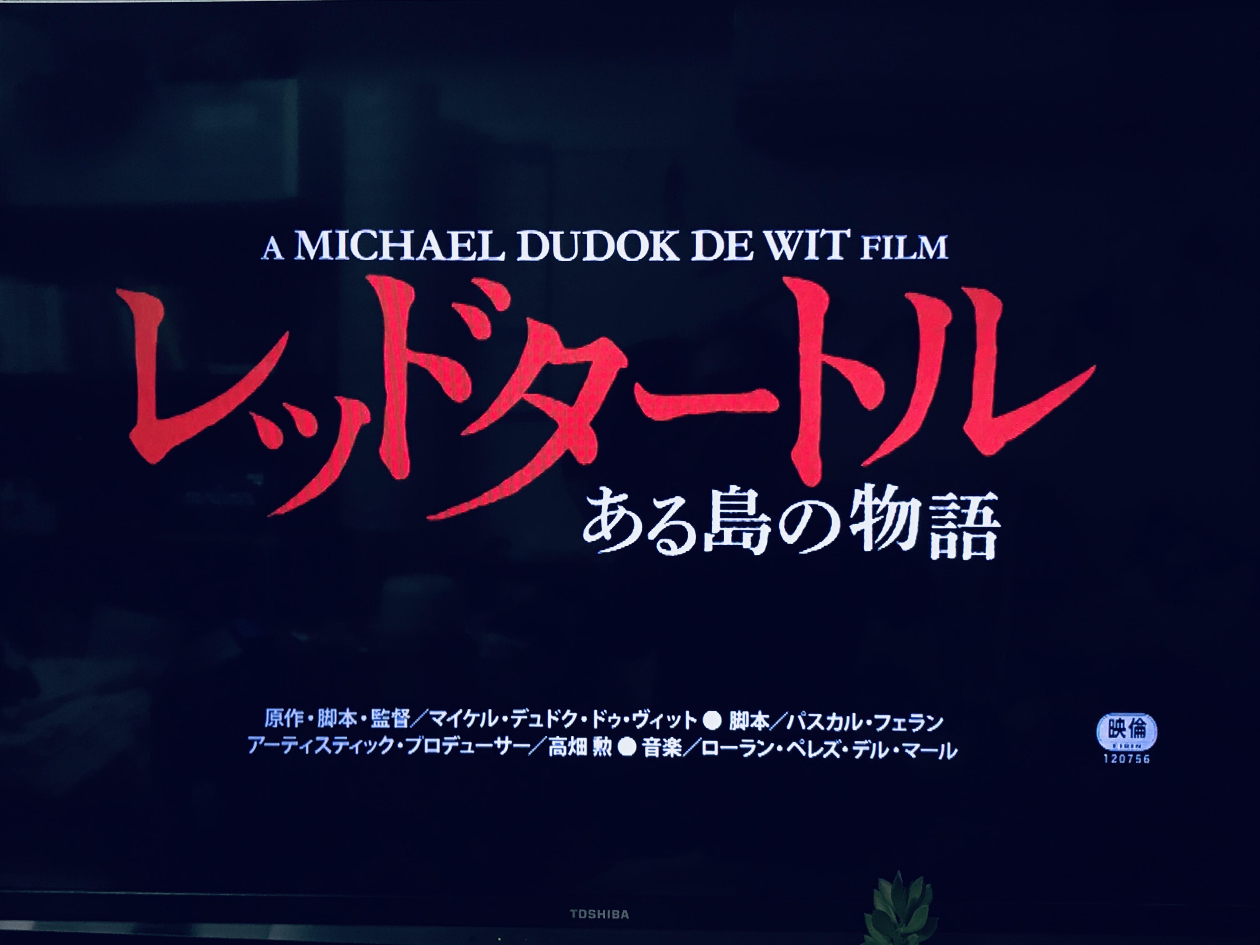 【映画】レッドタートルある島の物語  不思議なセリフのないアニメーションによる映像体験 2