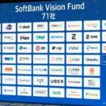 SVF ソフトバンク・ビジョン・ファンド 出資先リスト SoftBank Vision Fund L.P.