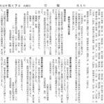 もっと #機械学習 に親切な文書づくりはできないのか?記念すべき #令和第1号 の #官報 がこれだから日本の生産性が低くなる…