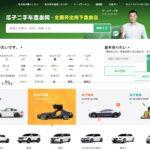 中国の中古車販売アプリ Guazi 瓜子 グゥアズ 車好多集団(Chehaoduo) Mark Yang