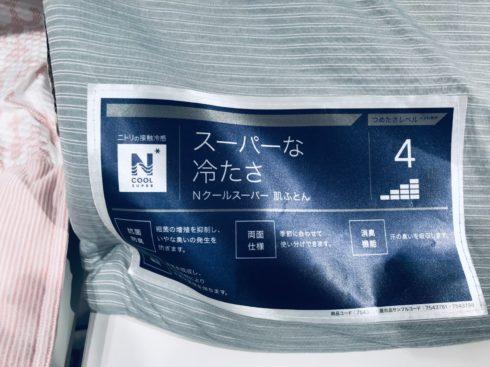 ニトリ Nクール シリーズの触媒冷感 の売り場のまぎらわらしさは、なぜ?解決されないのか? 20