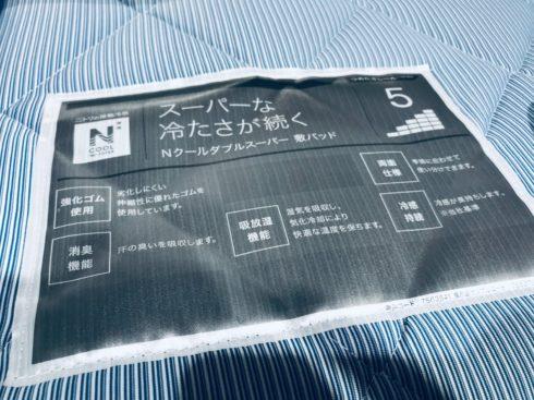 ニトリ Nクール シリーズの触媒冷感 の売り場のまぎらわらしさは、なぜ?解決されないのか? 19
