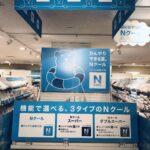 ニトリ Nクール シリーズの触媒冷感 の売り場のまぎらわらしさは、なぜ?解決されないのか?