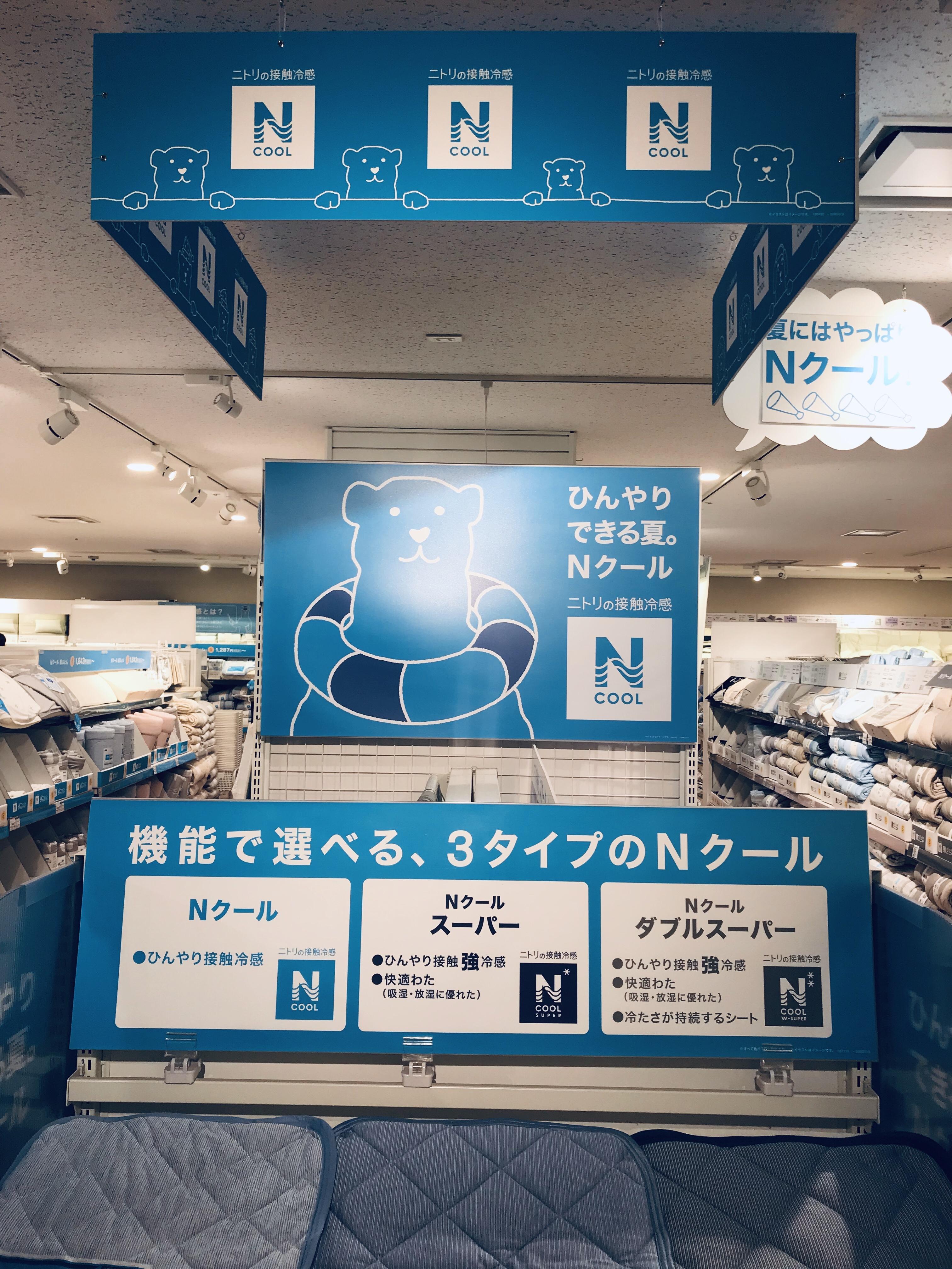 ニトリ Nクール シリーズの触媒冷感 の売り場のまぎらわらしさは、なぜ?解決されないのか? 11