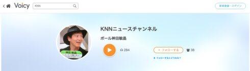 音声メディア Voicy.jpで『KNNニュースチャンネル』はじめました! 1