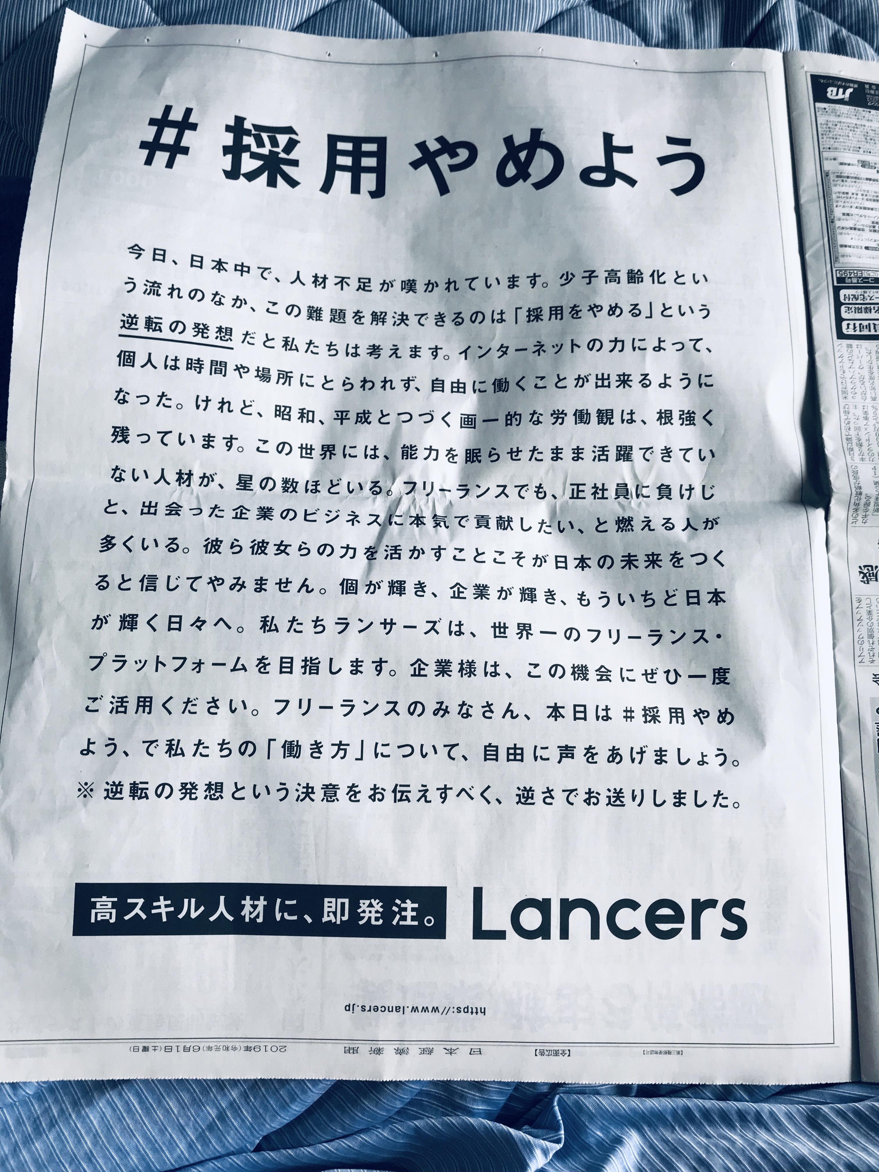 逆さまの広告 ランサーズ #採用やめよう 4