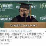 トヨタCEOが就職の心配より、今夜のパーティーを心配しろという理由  バブソン大学スピーチ #toyotaway