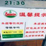 どうみても中華料理店にみえるサイゼリヤ 中国・深圳 CoCo一番との違い