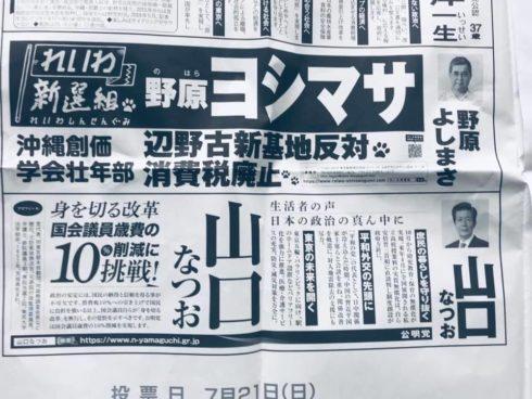 れいわの党 山本太郎候補は創価学会員だった?…山本太郎の優先枠を使わない比例区の覚悟の戦い方 3
