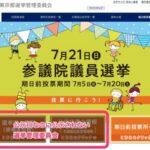 公示日なのに明日以降にならないと候補者の一覧が知ることができない令和時代の参議院選挙 東京選挙区