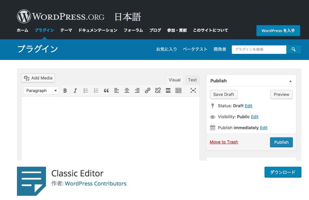 wordpress 5.0の生産性が悪いので、ClassicEditorをいまさらながら導入 1
