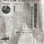 日本の親子上場会社308社。上場会社3673社中の308社で8.38%そのうち7割が社外取締役1/3未満の意味
