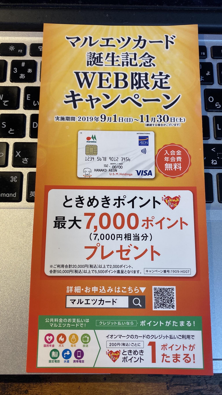 マルエツ カード キャンペーン