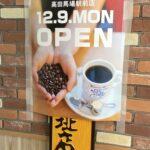 高田馬場にコメダ珈琲店2019年12月9日オープン