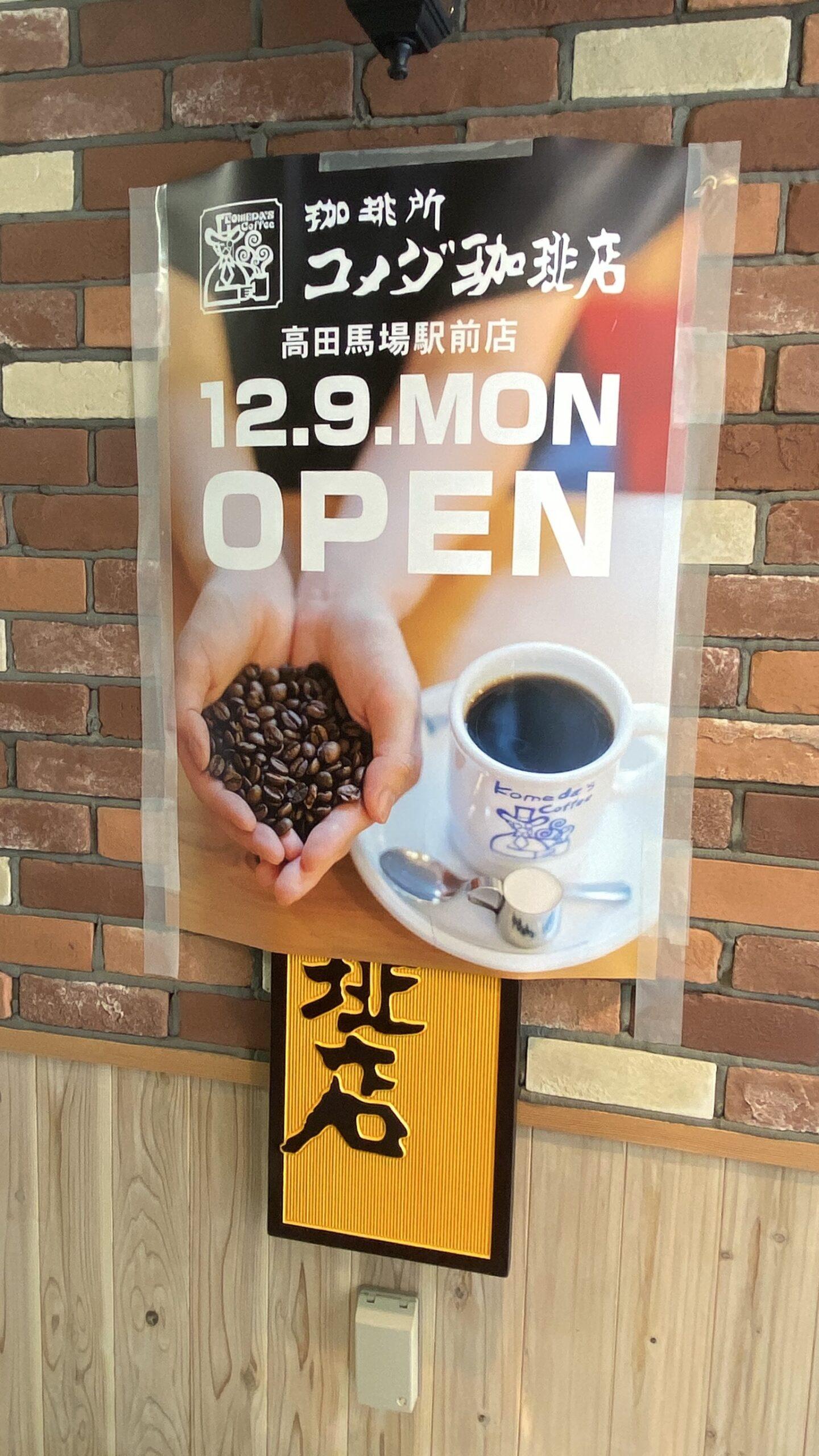 高田馬場にコメダ珈琲店2019年12月9日オープン 1