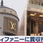 米テイファニー、147億ドル(1兆7,600億円)でLVMH傘下入り LVMHにとって最大規模の買収案件