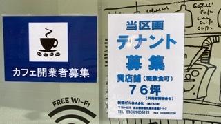 高田馬場 CAFE ROASTER 2019年11月24日閉店 次はどんな店になるんだろう? 1