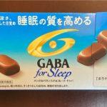 睡眠の質を高めるチョコレート GABA for Sleepの成果は?