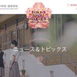 スマホ持ち込みオッケーの中学受験始まる!#東京女子学園